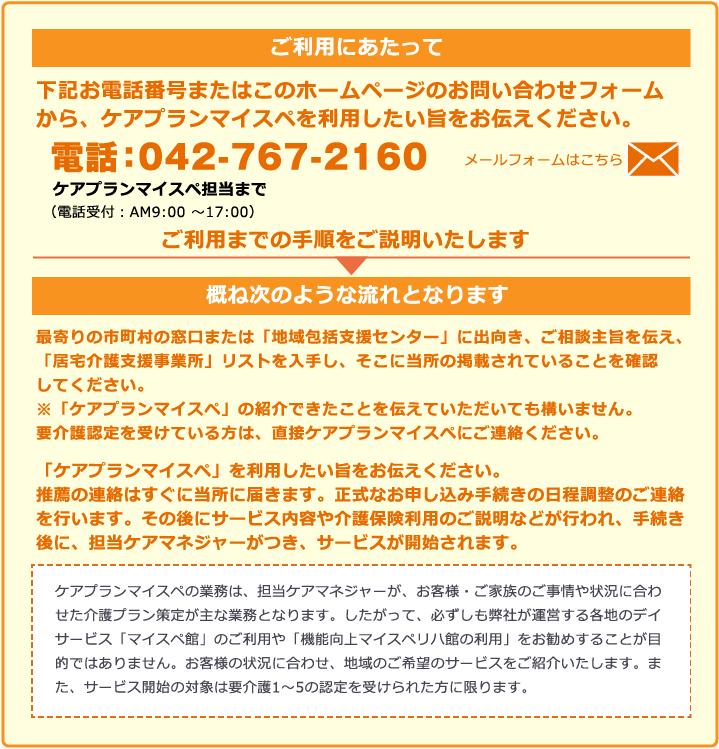 ご利用にあたって 下記お電話番号またはこのホームページのお問い合わせフォームから、ケアプランマイスペを利用したい旨をお伝えください。電話:042-711-6285